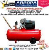 AURORA GALE-100 Կոմպրեսոր 8բար/2200Վտ