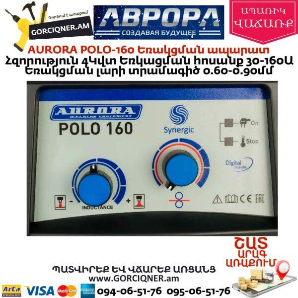 AURORA POLO-160 Եռակցման ապարատ