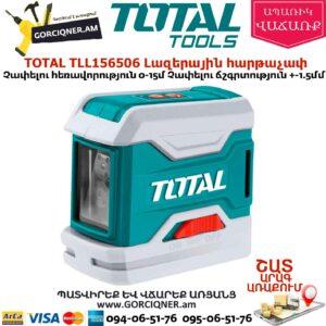 TOTAL TLL156506 Լազերային հարթաչափ 0-15մ