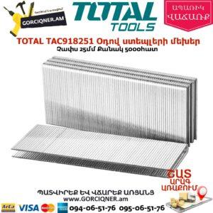 TOTAL TAC918251 Օդով ստեպլերի մեխեր 25մմ