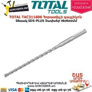 TOTAL TAC311606 Հորատիչի գայլիկոն 16x600մմ