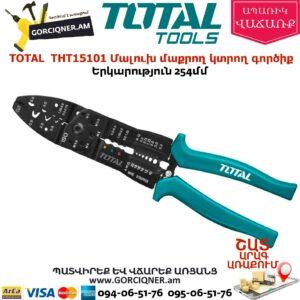 TOTAL THT15101 Մալուխ մաքրող կտրող գործիք