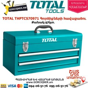 TOTAL THPTCS70971 Գործիքների հավաքածու