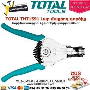 TOTAL THT1591 Լար մաքրող գործիք 180մմ