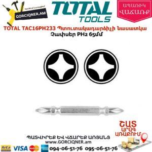 TOTAL TAC16PH233 Պտուտակադարձիչի նասատկա