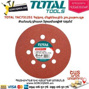 TOTAL TAC731251 Կլոր ուշաթուղթ