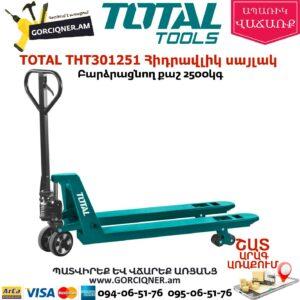 TOTAL THT301251 Հիդրավլիկ սայլակ ռոխլի