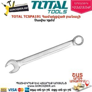 TOTAL TCSPA191 Համակցված բանալի