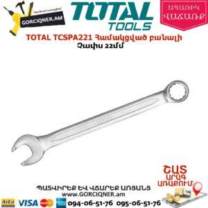 TOTAL TCSPA221 Համակցված բանալի 22մմ