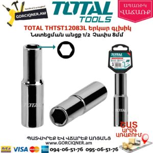 TOTAL THTST12083L Երկար գլխիկ