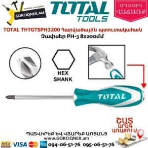 TOTAL THTGTSPH3200 Հարվածային պտուտակահան