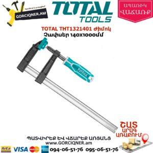TOTAL THT1321401 Ժիմոկ 140x1000մմ