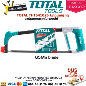 TOTAL THT541026 Նրբասղոց 300մմ