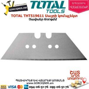 TOTAL THT519611 Գիսպսակարտոնի դանակի սայրի կոմպլեկտ