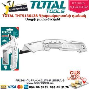 TOTAL THT5136138 Գիպսակարտոնի դանակ