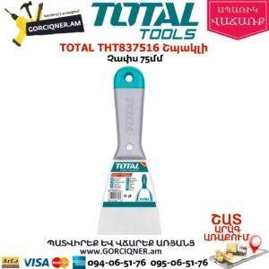 TOTAL THT837516 Շպակլի 75մմ