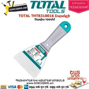 TOTAL THT8310016 Շպակլի 100մմ