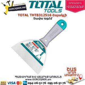 TOTAL THT8312516 Շպակլի 125մմ