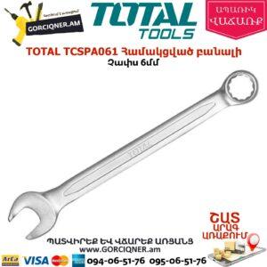 TOTAL TCSPA061 Համակցված բանալի 6մմ