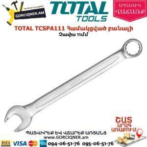 TOTAL TCSPA111 Համակցված բանալի 11մմ