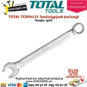 TOTAL TCSPA131 Համակցված բանալի