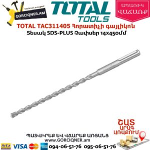 TOTAL TAC311405 Հորատիչի գայլիկոն