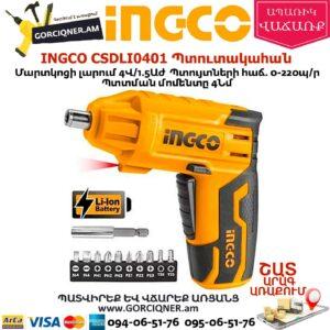 INGCO CSDLI0401 Մարտկոցով պտուտակահան