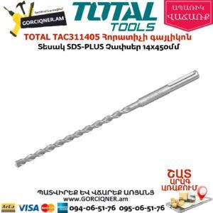 TOTAL TAC312501 Հորատիչի գայլիկոն