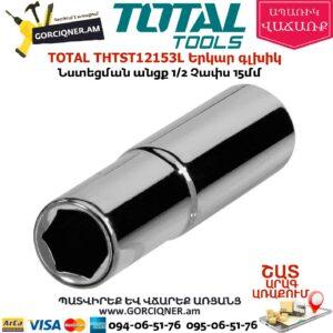 TOTAL THTST12153L Երկար գլխիկ 15մմ