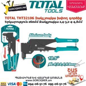 TOTAL THT32106 Զակլյոպկա խփող գործիք