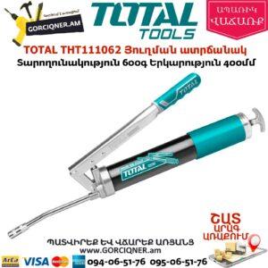 TOTAL THT111062 Յուղման ատրճանակ