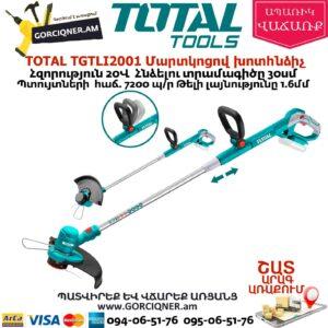 TOTAL TGTLI2001 Մարտկոցով խոտհնձիչ 20Վ