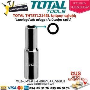 TOTAL THTST12143L Երկար գլխիկ 14մմ