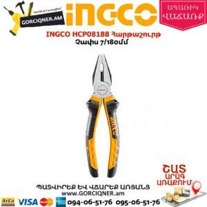 INGCO HCP08188 Հարթաշուրթ 180մմ
