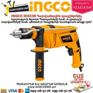 INGCO ID6538 Հարվածային գայլիկոնիչ