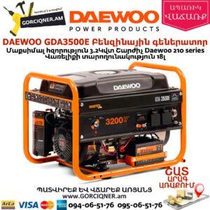 DAEWOO GDA3500E Բենզինային գեներատոր