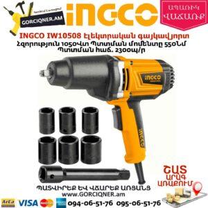 INGCO IW10508 Էլեկտրական գայկավյորտ