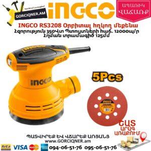 INGCO RS3208 Օրբիտալ հղկող մեքենա