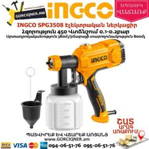 INGCO SPG3508 Էլեկտրական ներկացիր