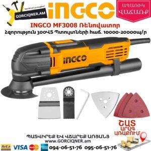INGCO MF3008 Բազմաֆունկցիոնալ գործիք ռենովատոր