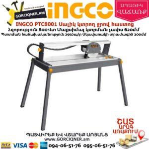 INGCO PTC8001 Սալիկ կտրող ջրով հաստոց