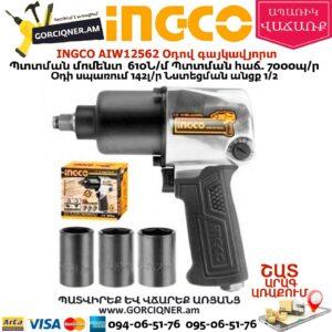 INGCO AIW12562 Օդով հարվածային գայկավյորտ