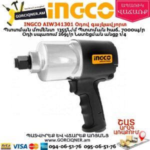 INGCO AIW341301 Օդով հարվածային գայկավյորտ