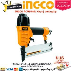 INGCO ACN50401 Օդով ստեպլեր
