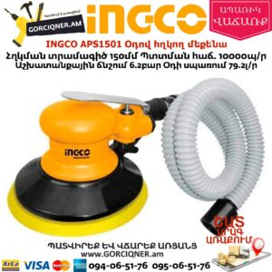 INGCO APS1501 Օդով հղկող մեքենա