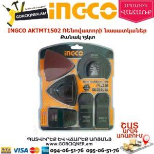 INGCO AKTMT1502 Ռենովատորի նասատկաներ