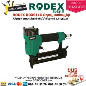RODEX RDX0116 Օդով ստեպլեր