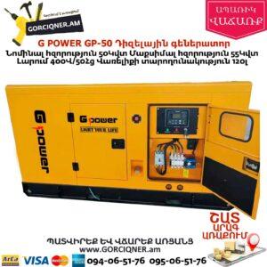 G POWER GP-50 Դիզելային գեներատոր 50Կվտ