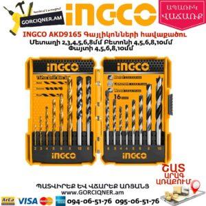 INGCO AKD9165 Գայլիկոնների հավաքածու