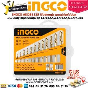 INGCO AKDB1125 Մետաղի գայլիկոնների հավաքածու